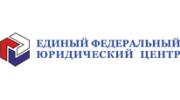 Единый Федеральный Юридический Центр
