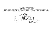 Агентство по подбору домашнего персонала Villary