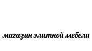 """ООО """"Мебель Паритет"""""""