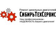 СибирьТехСервис