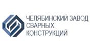 УК ЧЗСК Челябинск (ИНН 7453306543)