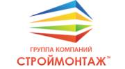 Группа Компаний Строймонтаж