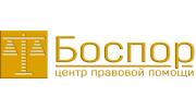 """ООО «Центр правовой помощи """"Боспор"""""""