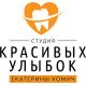 Студия красивых улыбок Екатерины Хомич